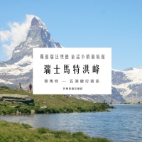 【歐遊遊記 2018】獨遊瑞法德奧 童話小鎮仙境遊(三十八) 瑞士策馬特 五湖健行資訊 交通 費用 路線  - Zermatt Matterhorn 5-Seenweg